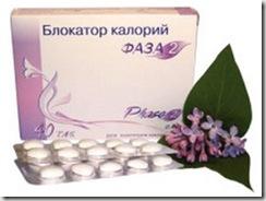блокатор калорий фаза 2, отзывы блокатор калорий, средство для похудения, препарат для похудения