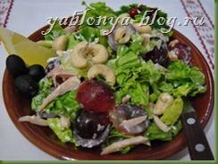 салат с курицей и орехами, салат с виноградом и курицей, вкусные салаты к праздничному столу, рецепты салатов к новому году, салаты к новому году, рецепт салата с виноградом,  салат с кешью